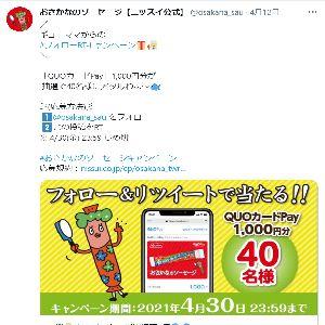 QUOカードPay 1,000円分
