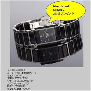 腕時計 MauroJerardi