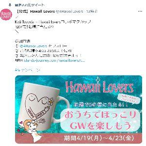 Koji Toyodコラボマグカップ
