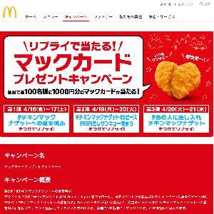 マックカード1,000円分