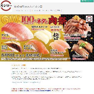 スシローのお食事券2,000円分