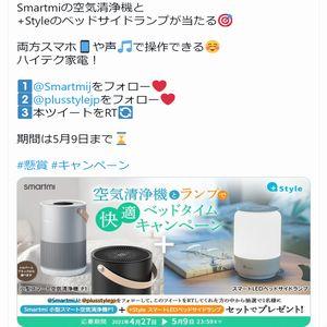 ベッドサイドランプ+空気清浄機