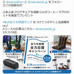 フロアチェア+電動ミル付コーヒーマグ