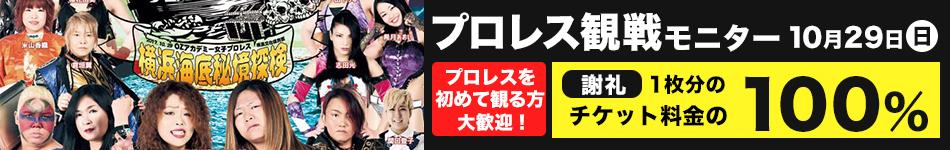 プロレス観戦「横浜海底秘境探検」