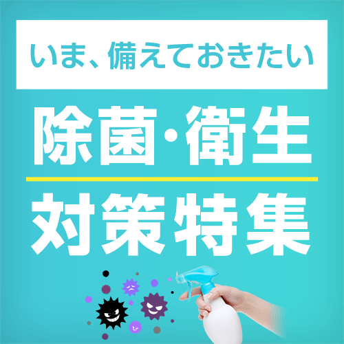 除菌・衛生対策特集