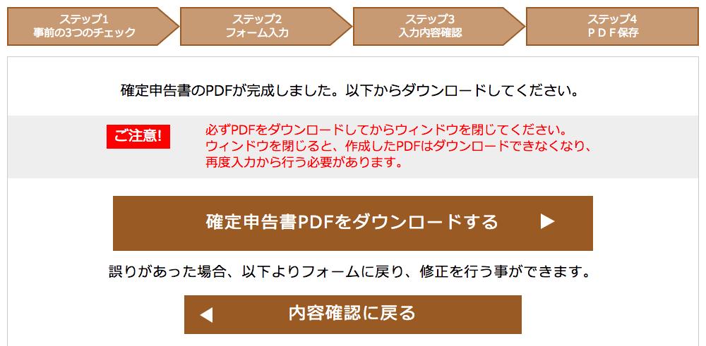 カンタン確定申告PDFダウンロード画面