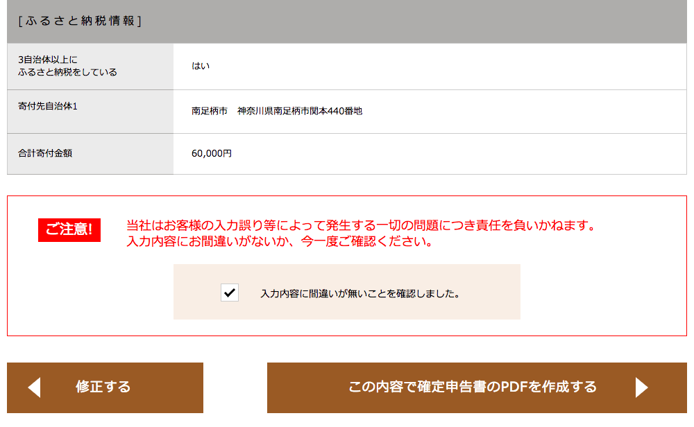 カンタン確定申告PDF作成画面