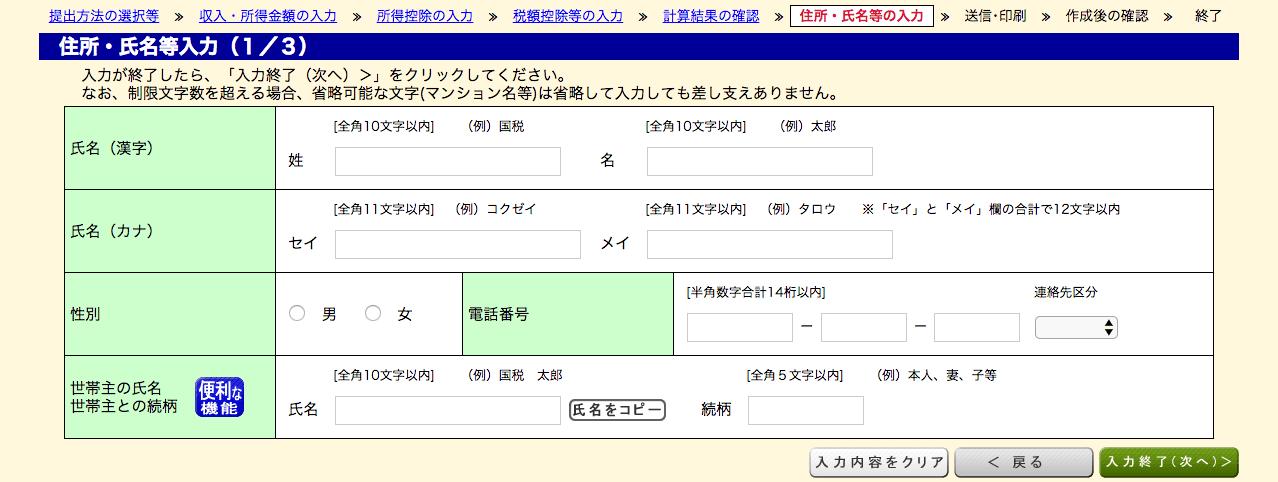 住所・氏名等入力(1/3)