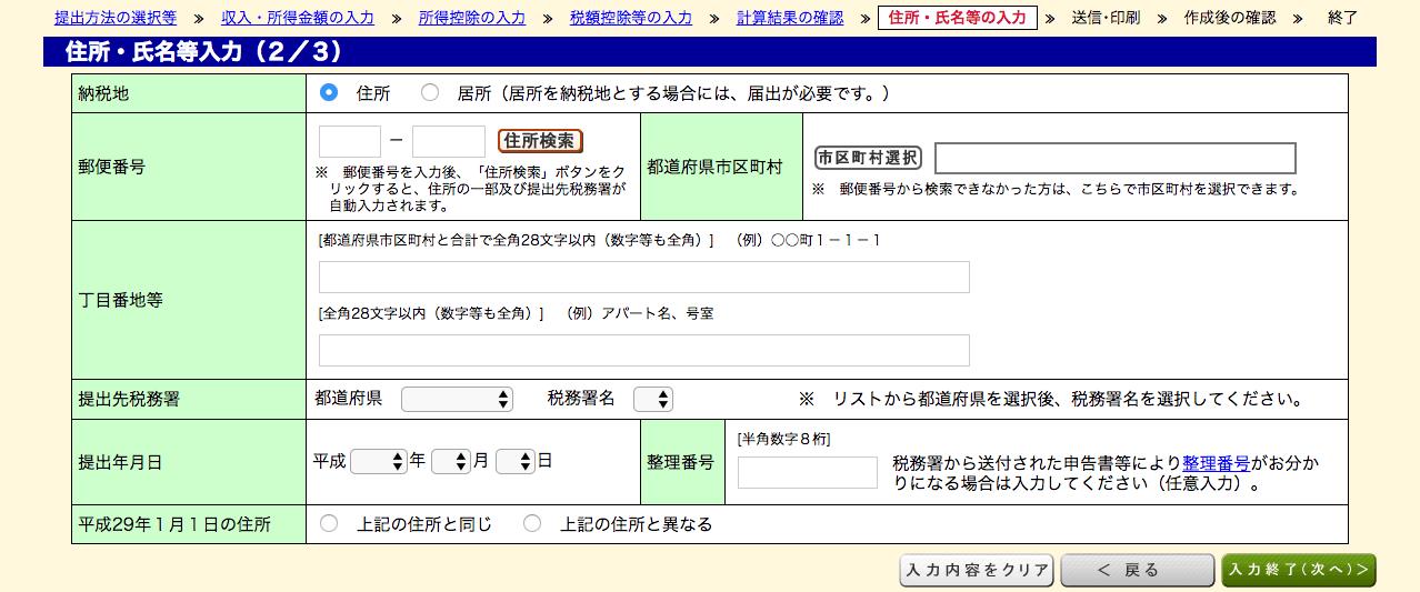 住所・氏名等入力(2/3)