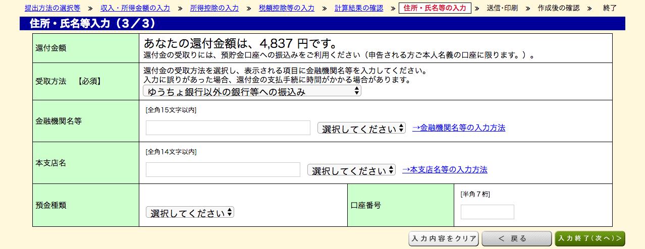 住所・氏名等入力(3/3)