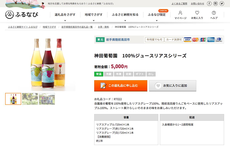 神田葡萄園100%ジュースリアスシリーズ