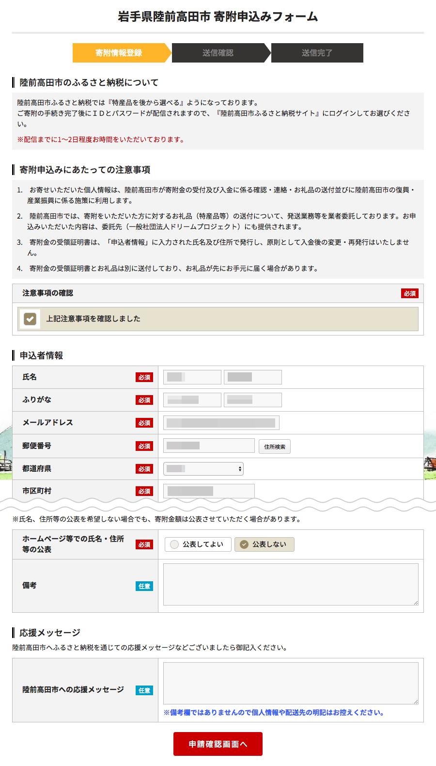 ふるなび寄附申込みフォーム