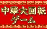 中華大回転ゲーム