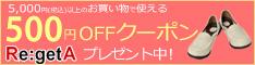 Re:getA(リゲッタ)